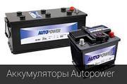 Аккумуляторы Autopower в Алматы купить +77772774851